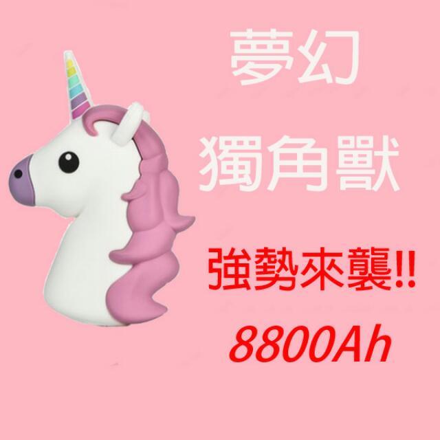 [全網最低價!!] 8800ah獨角獸行動電源 今年3c最夯熱賣商品可愛個性卡通支援全手機型號