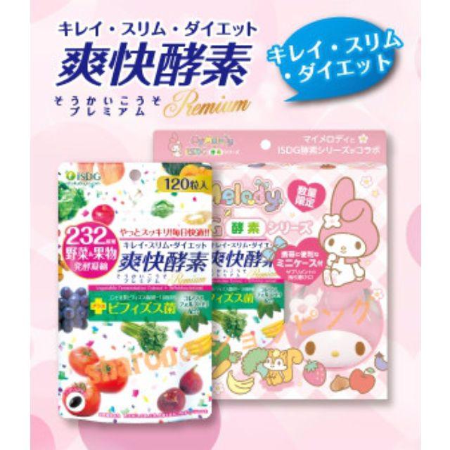 《☀Ⓢⓗⓐⓡⓞⓝ💕日本🇯🇵代購🎀 預購。醫食同源 酵素Melody限定組 ✌✌》
