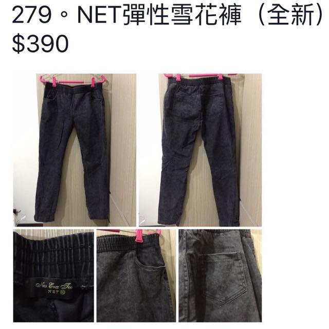 NET彈性雪花褲
