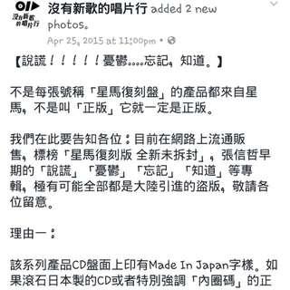 Beware Of Fake Reprint Album From China 小虎队红孩儿张雨生张信哲齐秦 Cd Cds