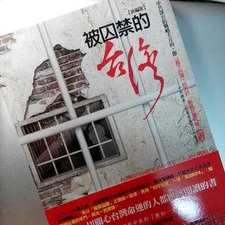 被囚禁的台灣