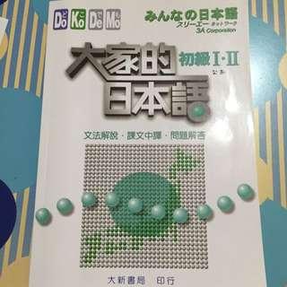 大家的日本語初級1、2文法解說、問題解答
