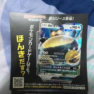 Pokemon Trading Card Game (TCG) JPN GX Snorlax Promo Card