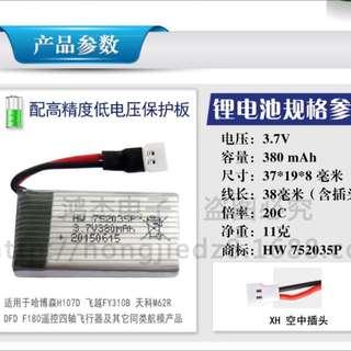 3.7v380mAL鋰電池適用哈博森h107飛越FY310F180F183