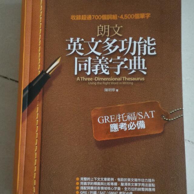 朗文 英文多功能同義字典 托福 GRE SAT