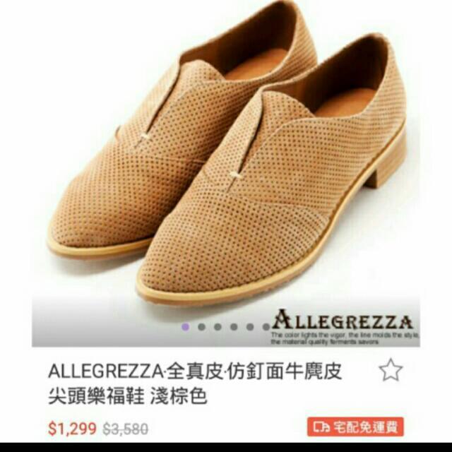 全新轉賣 ALLEGREZZA 正韓 真皮鞋