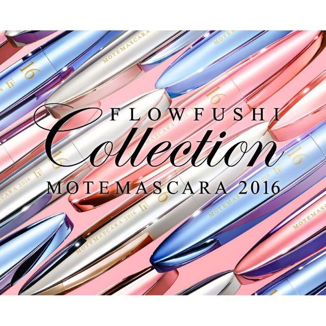 現貨供應 Flowfushi Collection mote mascara 2016限定款睫毛膏 粉紅咖啡色睫毛膏