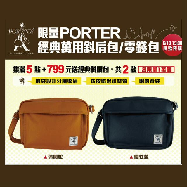 [急售降價]Porter 限量斜肩背包(休閒駝色)免運