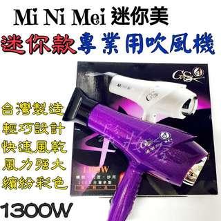 Mi Ni專業用吹風機 迷你吹風機  設計師專用款 超強風 超輕巧 台灣製 交換禮物 露營*髮妝屋*
