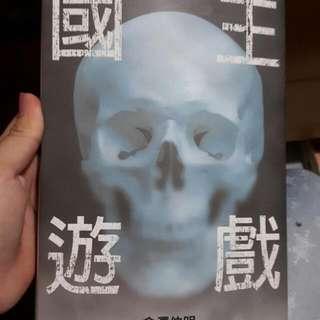 國王遊戲/恐怖小說