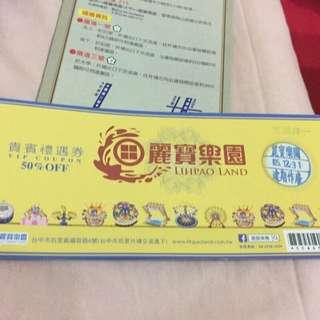 麗寶樂園VIP票券四張
