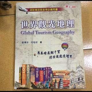 世界觀光地理