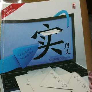 Chinese Email Writing