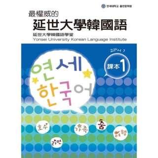 延世大學韓國語1