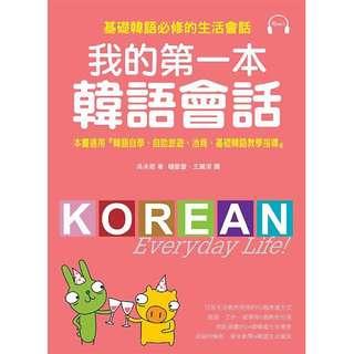 我的第一本韓文會話