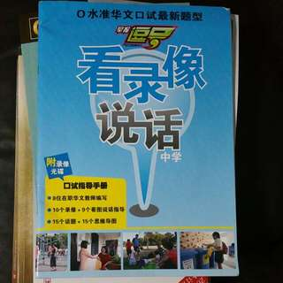 Chinese Oral Guide With CD