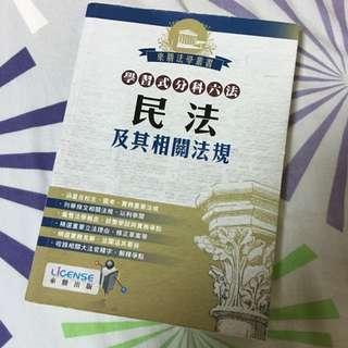 學習式分科六法 民法 第十版