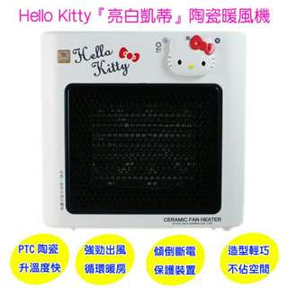 💜 Hello Kitty『亮白凱蒂』陶瓷暖風機