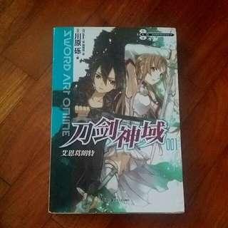 SAO Story Book (Chinese)