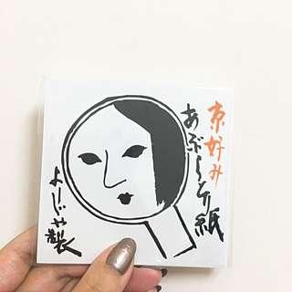 日本京都 Yojiya藝妓吸油面紙 (全新未拆封)