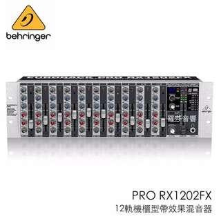 BEHRINGER RX1202FX 12軌機櫃型帶效果混音器
