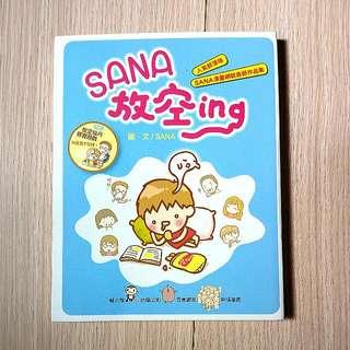 🚚 SANA 放空ing /SANA 圖文/時報數位傳播