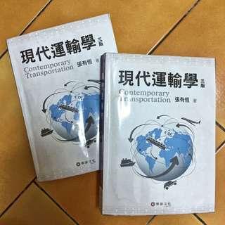 現代運輸學 三版