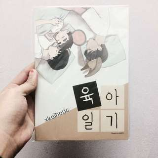 KAISOO BOOK By Naeri