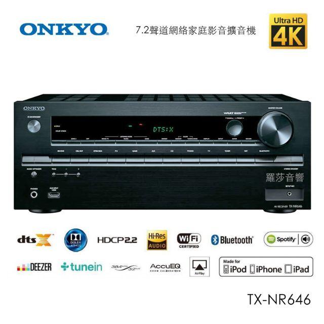 ONKYO TX-NR646 7.2聲道擴大機 台灣公司貨