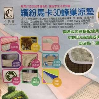 繽紛馬卡龍3D蜂巢涼墊(3.5*6.2尺)