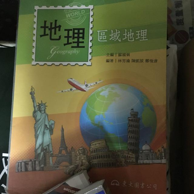 東大地理課本