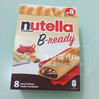 🇮🇹進口直送|Nutella B-ready榛果巧克力威化餅