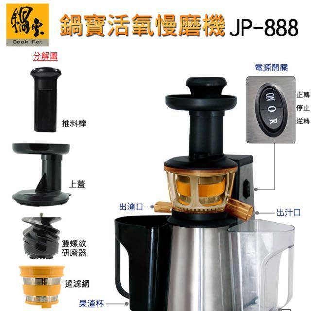 鍋寶活氧慢磨原汁機