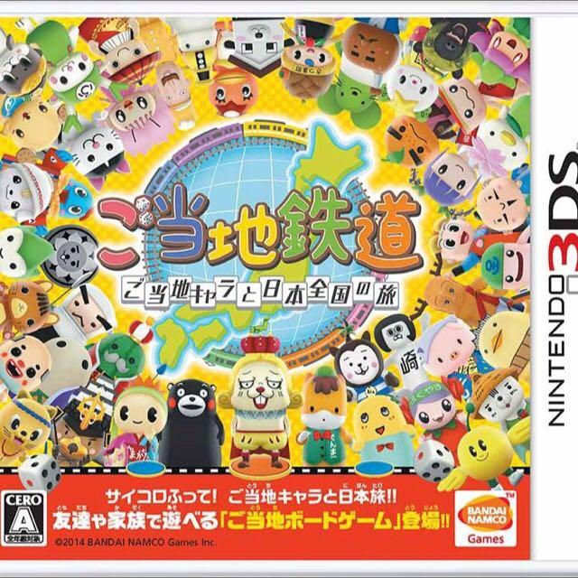 「徵」3DS 當地鐵路與當地吉祥物一起全國旅行.日版