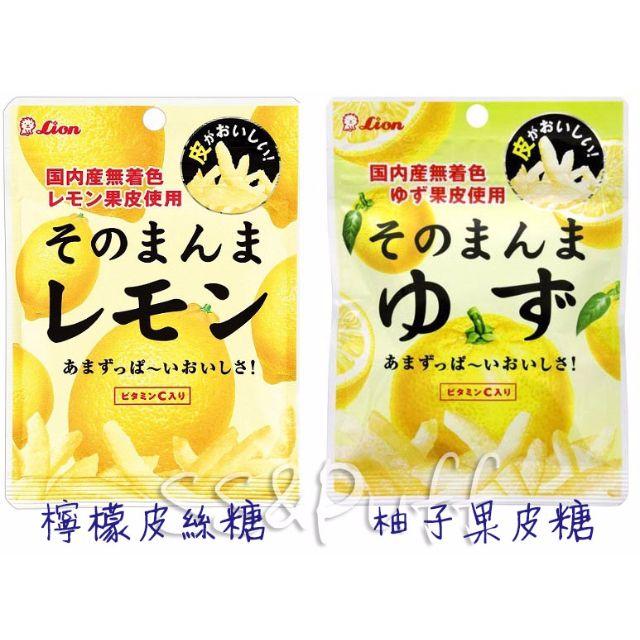 日本lion獅王柚子果皮糖/檸檬皮絲糖