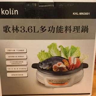 歌林 3.6L多功能料理鍋 #尾牙家電出清