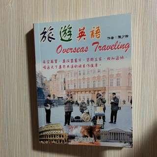 旅遊英語 OVERSEAS TRAVELING