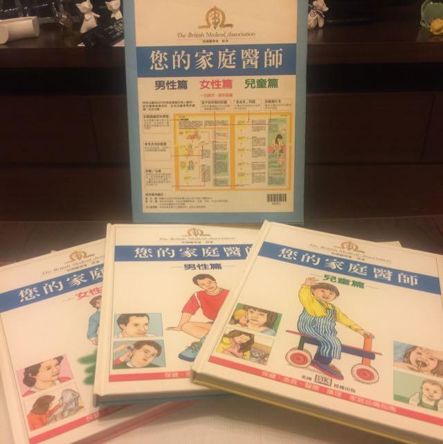 英國醫學會原著 -您的家庭醫生 🐣家庭備用的保健護理套書