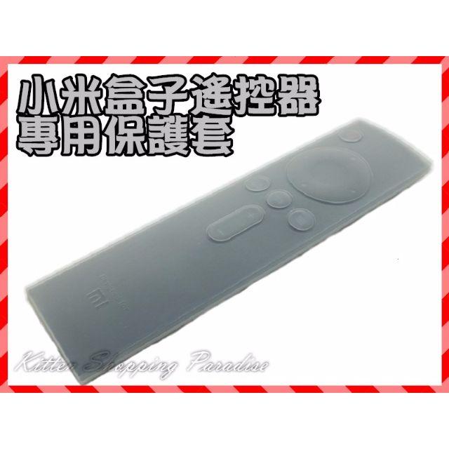 現貨 小米盒子 遙控器 專用 保護套 國際版 矽膠套 小米 電視盒 選台器 機上盒