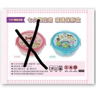三麗鷗玻璃保鮮盒-七夕甜蜜藍款