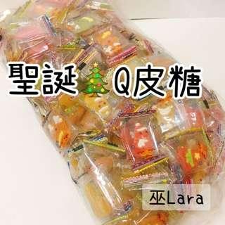 聖誕Q皮糖 約200顆/一公斤 有糖粉 聖誕軟糖 聖誕節糖果 聖誕節 軟糖 糖果 Q軟糖 交換禮物 襪子糖果