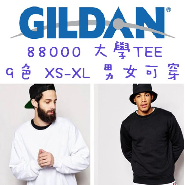 Gildan 大學T