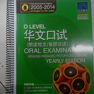 O level Chinese Oral guide book