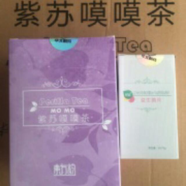 瘦身💡正品東方韻紫蘇嗼嗼茶頑固體質溶解脂肪高效安全排毒養顔通便