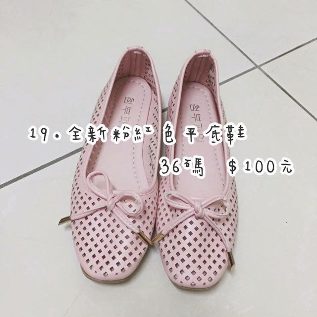 全新粉紅平底鞋