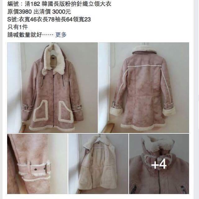 降價🎉🎉全新杜小比 韓國長版粉拚針織立領大衣