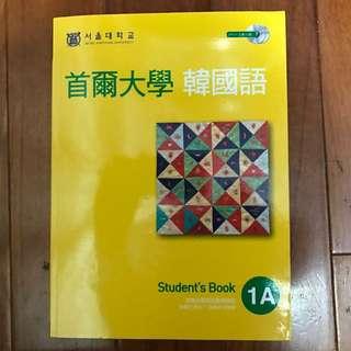首爾大學韓國語 1a 1b