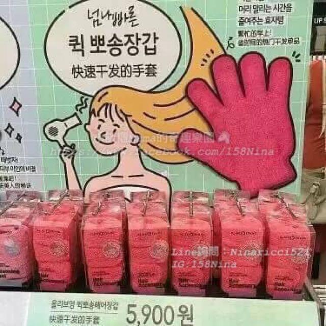 韓國3分鐘快速乾髮手套神器~現貨供應中