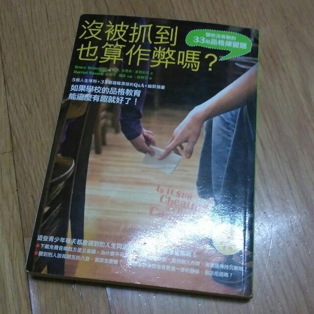 品格省思教育用書
