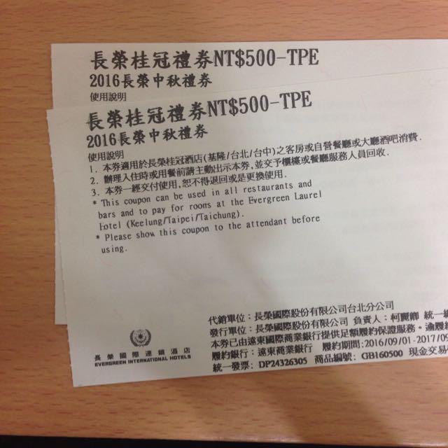 長榮國際連鎖酒店禮券 500*2